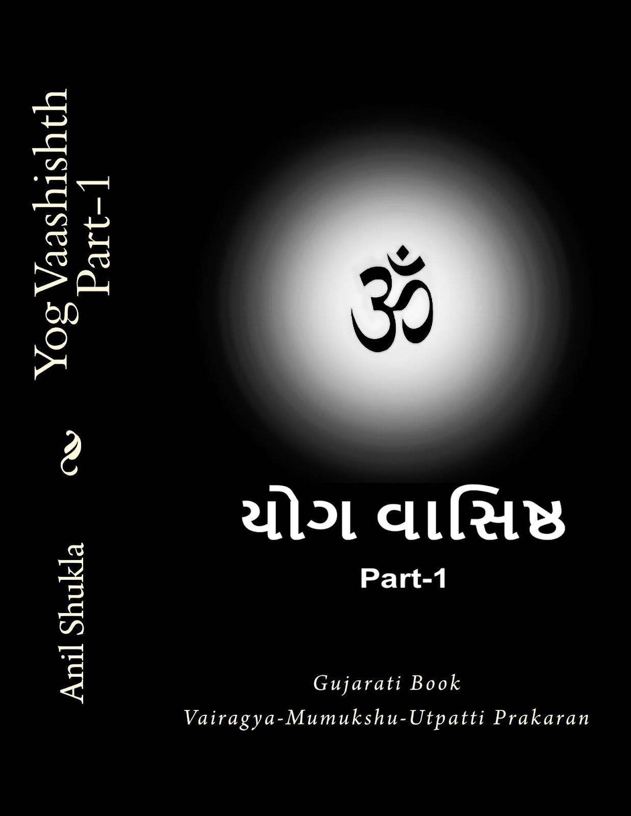 GujaratiYog_Vaasish-Part-1.jpg