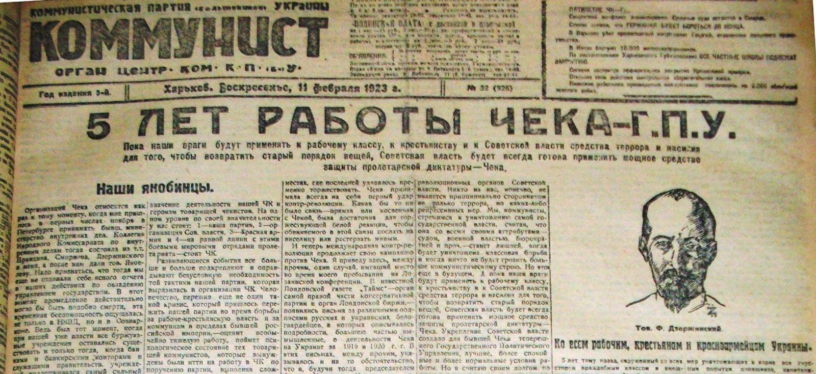 Святкове число харківського «Коммуниста» з Феліксом Едмундовичем