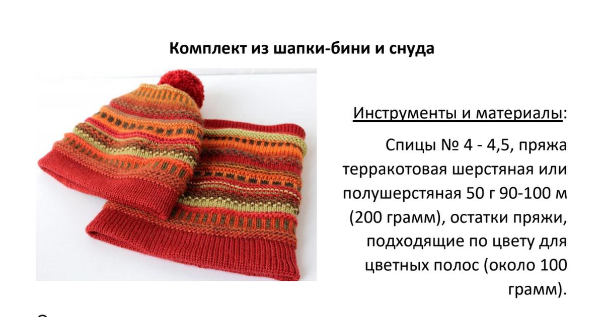 Комплект из шапки и снуда.pdf