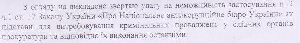 """Заявления Сакварелидзе об увольнении следователей по делу """"бриллиантовых прокуроров"""" не соответствуют действительности, - Куценко - Цензор.НЕТ 4336"""