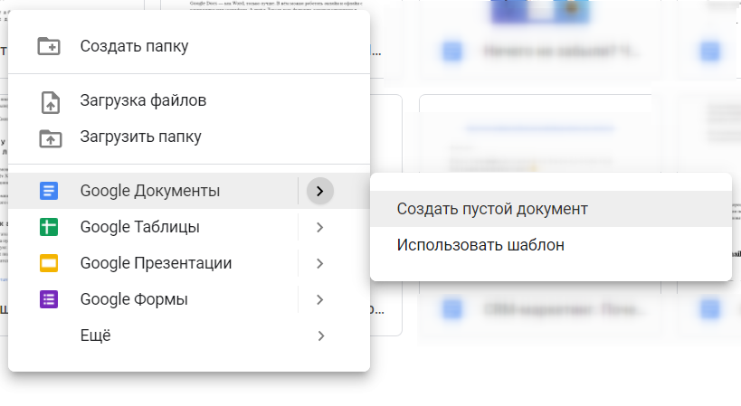 Создать Google Документ - клик правой кнопкой мыши по любому полю