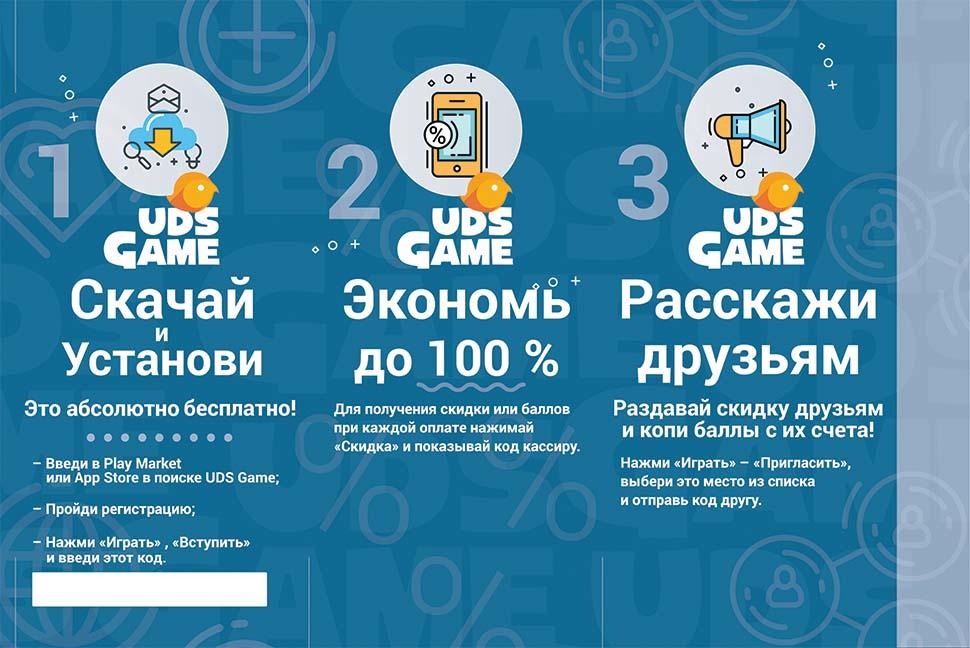 UDS_Game.jpg