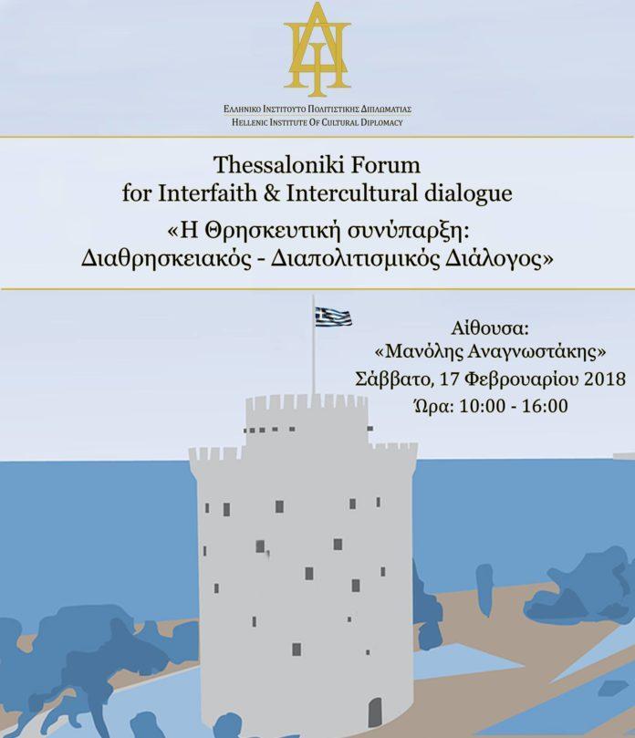 ΟΡΘΟΔΟΞΙΑ INFO Ι Θεσσαλονίκη: Συζητώντας για τη θρησκευτική συνύπαρξη σε Ελλάδα και Ευρώπη