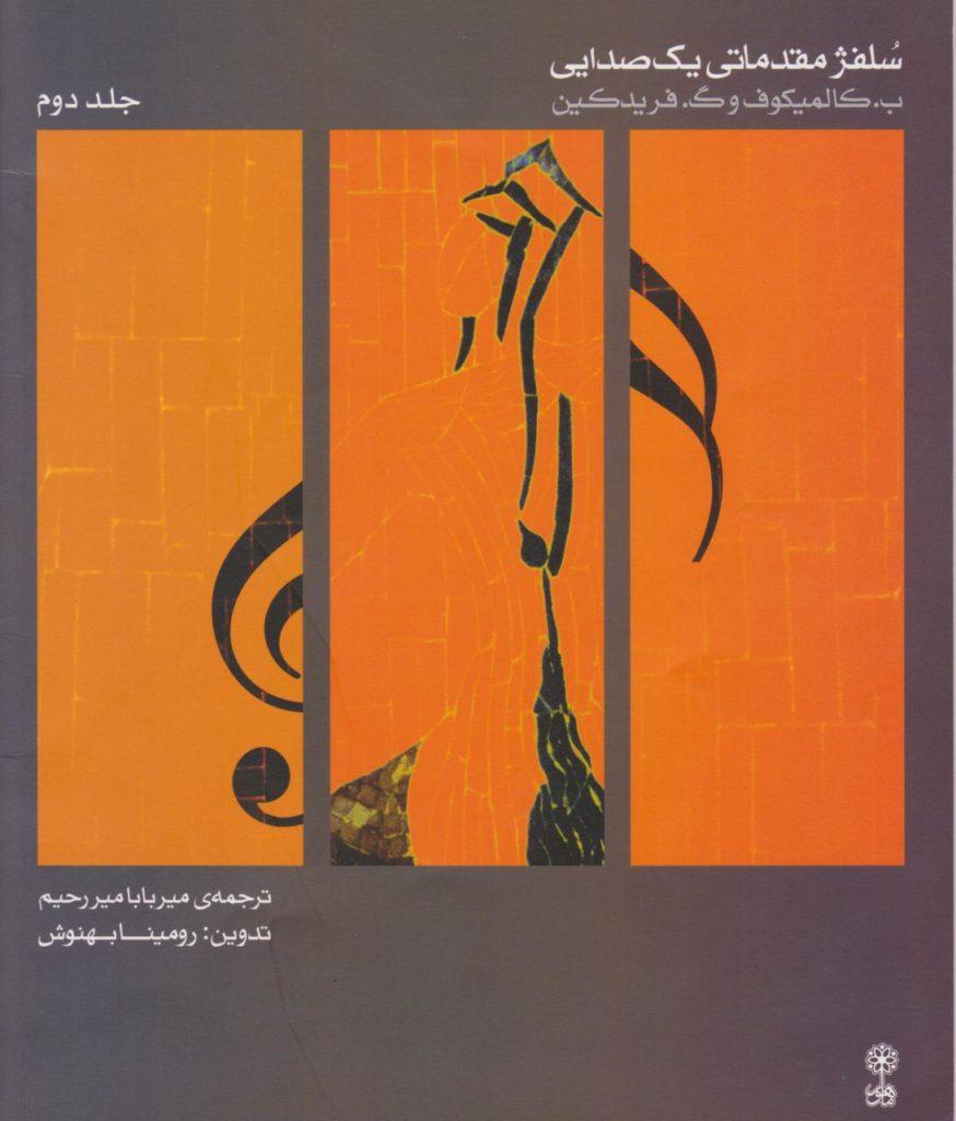 کتاب سلفژ مقدماتی یک صدایی ۲ رومینا بهنوش انتشارات ماهور