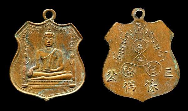 4. เหรียญหลวงพ่อโต วัดพนัญเชิงรุ่นแรก ปี 2460 02