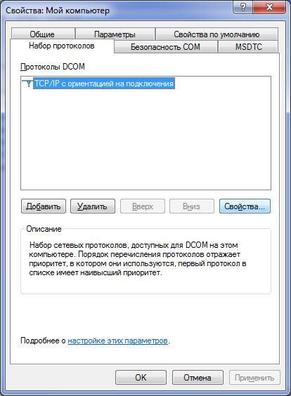 Набор протоколов DCOM
