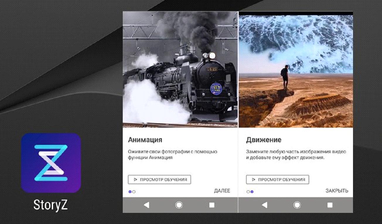 приложение для живого фото часть грибников