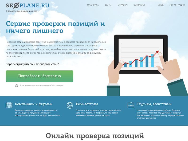 Seoplane.ru — мониторинг динамики рейтинга конкурентов