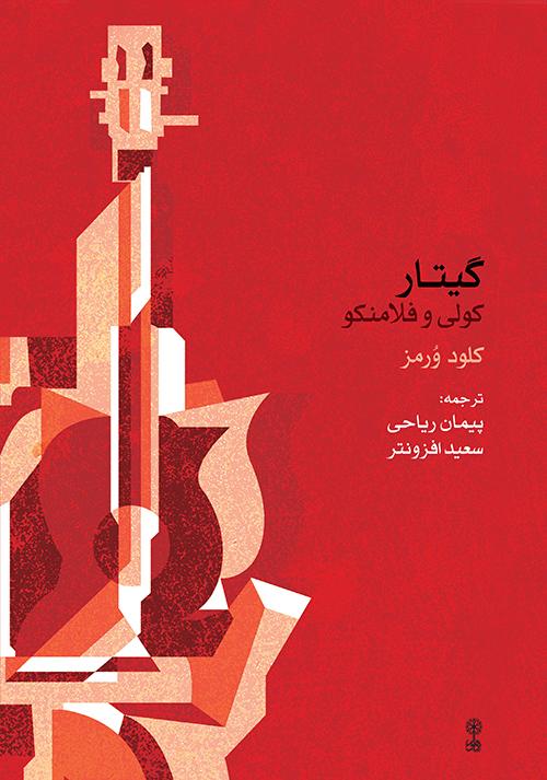 کتاب گیتار کولی و فلامنکو کلود ورمز انتشارات ماهور