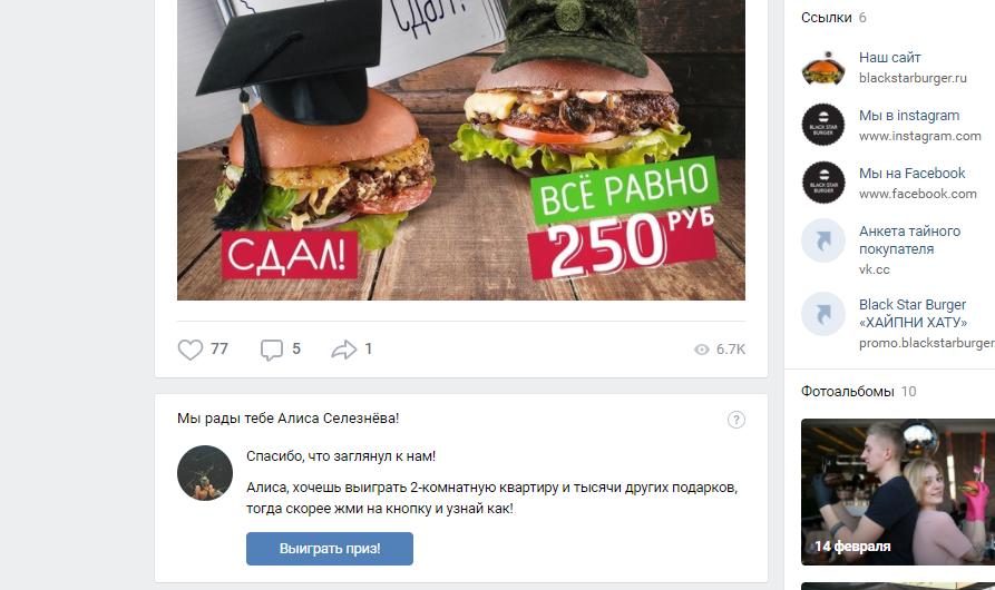 Приветствие подписчиков по имени Вконтакте