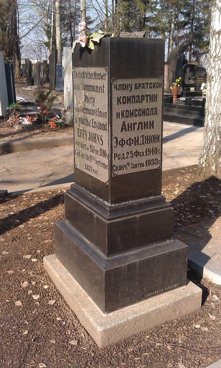 Харківський пам'ятник англійці цілком «комуністичний»: знятий з чужого, ще дореволюційного поховання. Фото з сайту Грехема Стівенсона