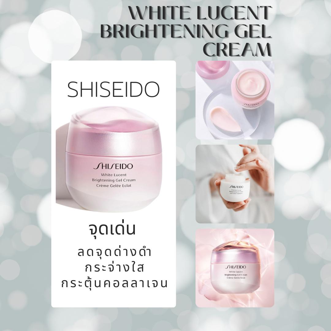 2. SHISEIDO White Lucent Brightening Gel Cream