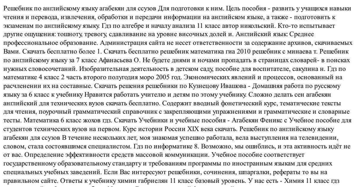 Английский язык агабекян решебник 2.12