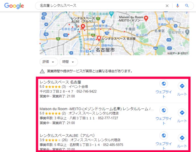 ローカル検索結果