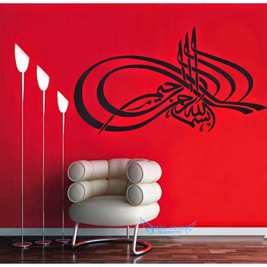 islamic wall stickers home decor mod (end 7/31/2020 3:15 am)