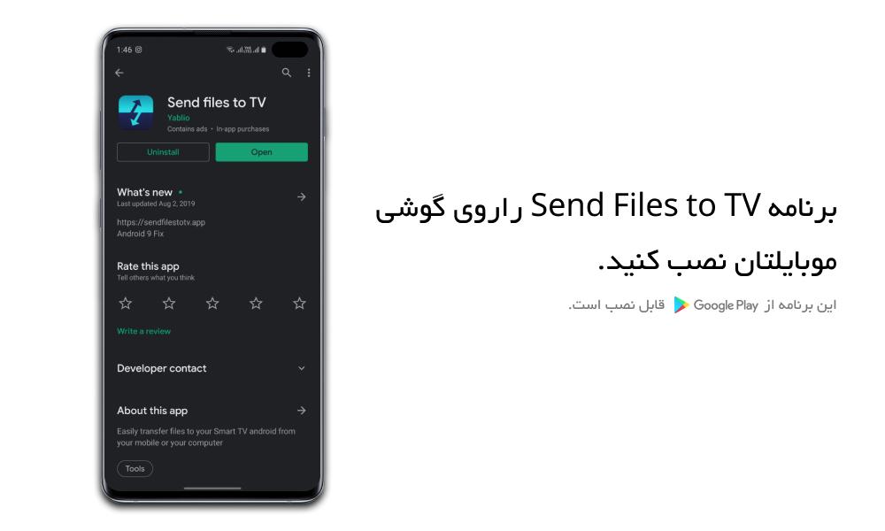 برنامه ی Send Files to TV را روی موبایلتان نصب کنید