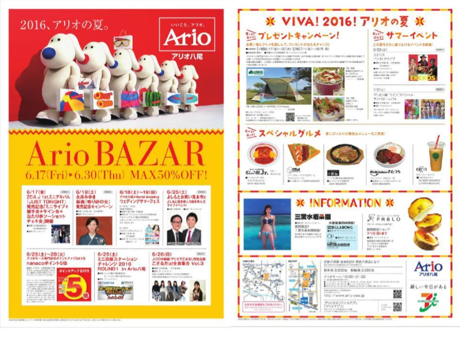 S16.【八尾】Ario BAZAR1-1.jpg