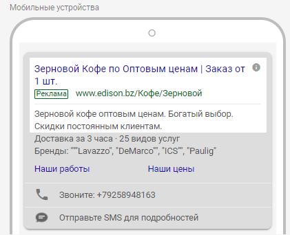 Пример текстового объявления в Google AdWords