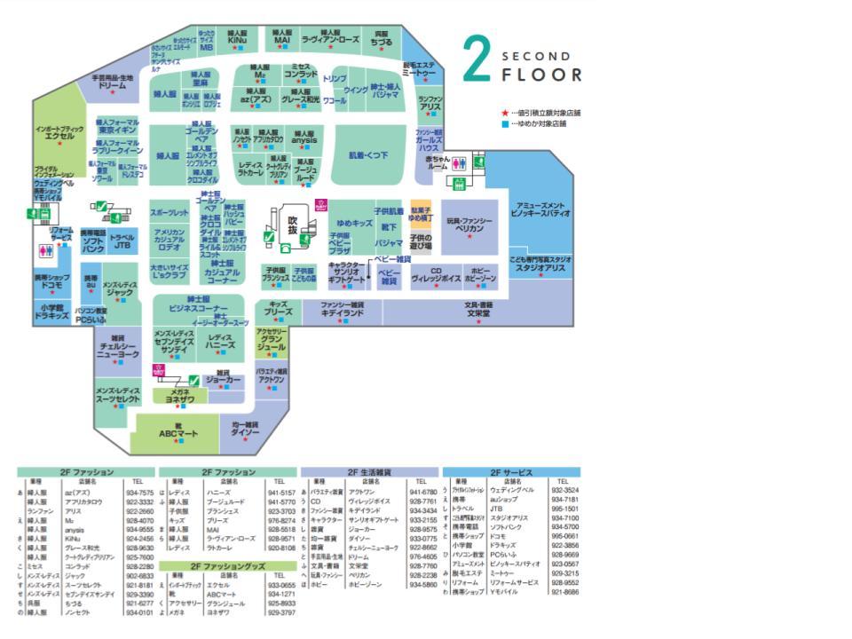 y010.【ゆめタウン山口】2Fフロアガイド170425版.jpg