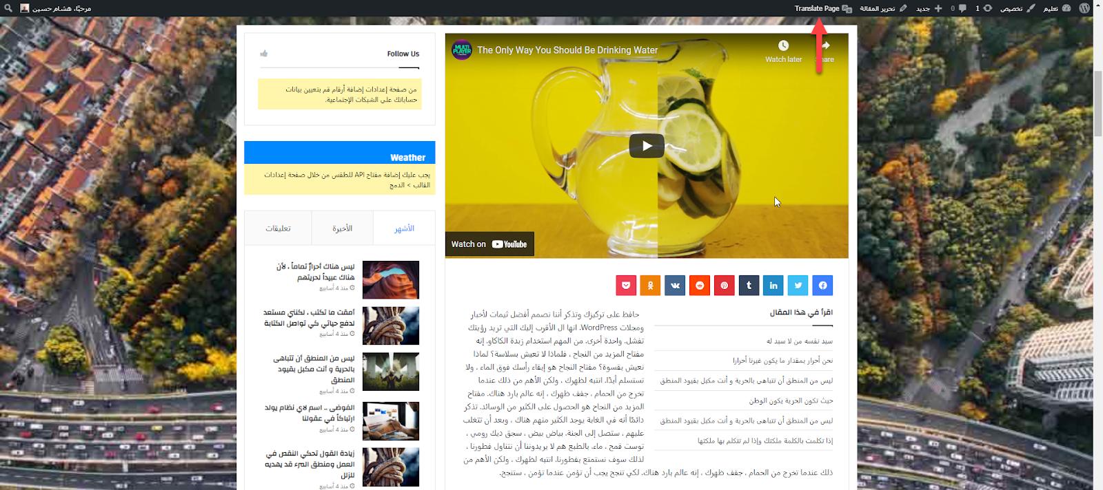 عمل موقع ووردبريس باللغتين