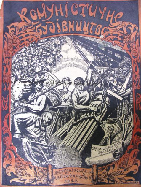 Обложка книги, опубликованной в 1920