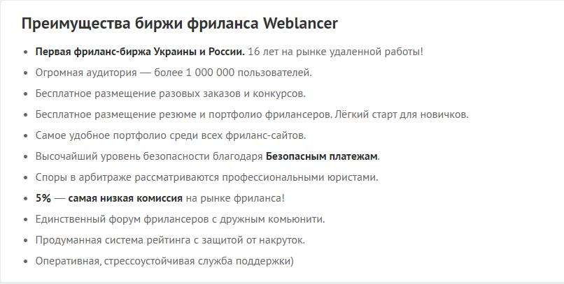 преимущества биржи фриланса Weblancer.net
