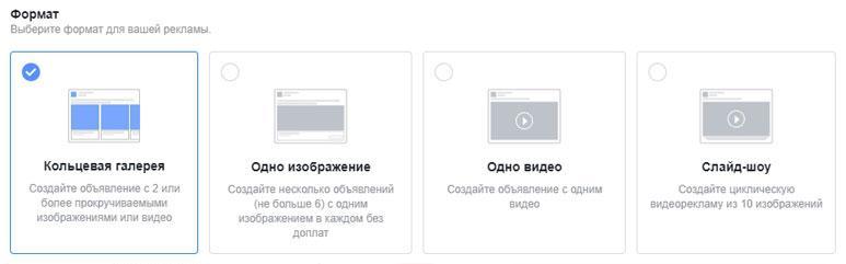 Формат рекламного объявления - Facebook