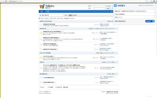 WizNote Web Clipper chrome extension