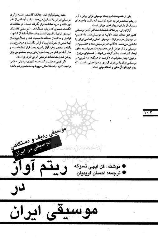 دانلود مقالهی ریتم آواز در موسیقی ایران گن ایچی تسوگه